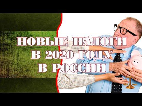 Новые налоги в 2020 году в России
