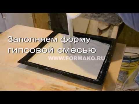 Видео Формы для 3d панелей. Производство 3d панелей в промышленных и домашних условиях