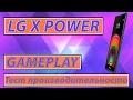 LG X POWER K220DS обзор, тест производительности, геймплей, gameplay, benchmark, игры