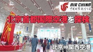 中国国際航空(Air China)で大阪へ!北京首都国際空港も散策