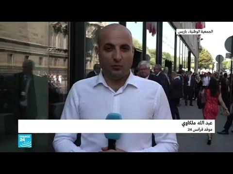جدل في فرنسا بسبب خطاب لفتاة عمرها 17 عاما في الجمعية الوطنية بباريس  - نشر قبل 34 دقيقة