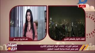 صباح دريم| مصر تُشارك العالم حملة ساعة الأرض السبت.. إطفاء أنوار المعالم الكبرى لمده ساعه