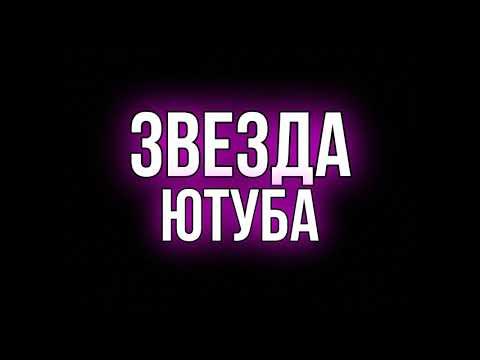 ЗВЕЗДА ЮТУБА / ЭТОТ КОЛЛЕКТОР НЕ ОЖИДАЛ ЧТО ЕГО ПИШУТ