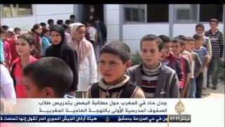 جدل حول التدريس باللهجة العامية بالمغرب
