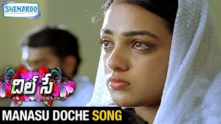 Dil Se Telugu Movie | Manasu Doche Video Song | Asif Ali | Nithya Menon | Violin | Shemaroo Telugu