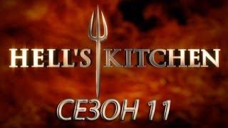 Адская кухня с Гордоном Рамзи Сезон 11 серия 1