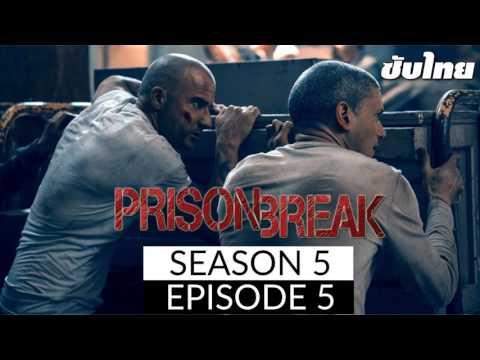 ซี่รี่ย์ Prison Break Season 5 EP.5 ซับไทย