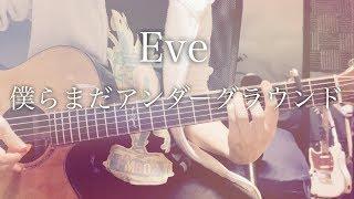 【コード付】僕らまだアンダーグラウンド / Eve【フル歌詞】