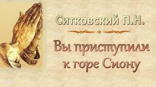 Ситковский П.Н. \