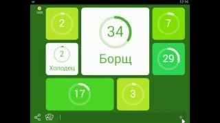 видео GPS навигатор - 94 процента ответы на игру