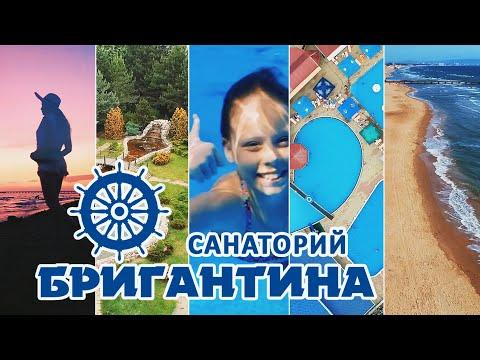 Бригантина - лучший санаторий. Черное море, Анапа, Витязево