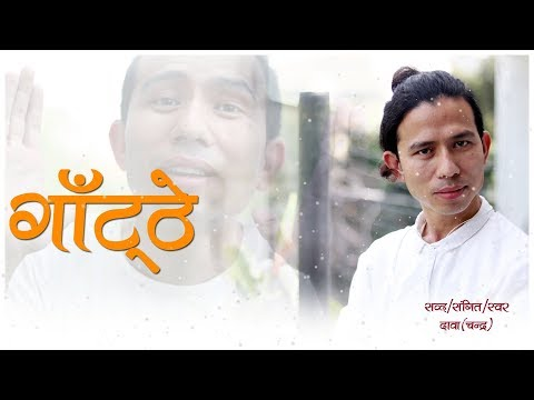 Ye Hoi Gatthe | Lyrical Modern Song By Dawa Chandra
