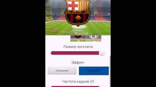 Barca 3D live wallpaper review