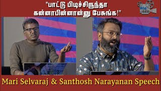 mari-selvaraj-santhosh-narayanan-speech-at-enjoy-enjammi-song-release-dhee-arivu-hindu-talkies