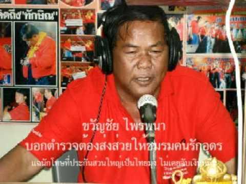 ขวัญชัย บอกตำรวจเมืองอุดรต้องส่งสวย นักโทษที่ประกันตัวออกมาส่วนใหญ่เป็นไทยมุงไม่เคยจับ