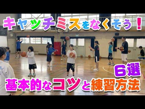 【バスケ】パスのキャッチ!スキルアップ・テクニック!チャレンジ!
