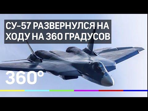 Су-57 развернулся на