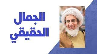 الجمال الحقيقي - الشيخ حبيب الكاظمي