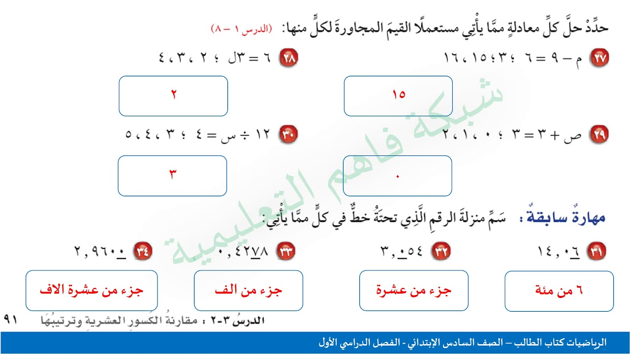 حل اسئلة كتاب الطالب لمادة الرياضيات للصف السادس الفصل الثاني