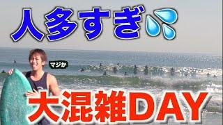 【え…】宮崎でまさかの大混雑😳そこに4.8の板で攻める🔥
