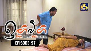 IGI BIGI Episode 97 || ඉඟිබිඟි  || 08th May 2021 Thumbnail