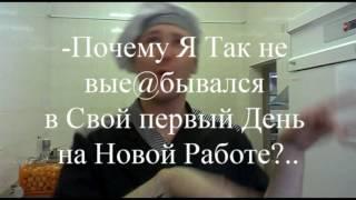 повар'sky ВОЛОСЫ НАЗАД ( пилотная серия ).