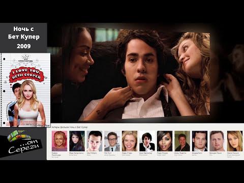 Лучшие фильмы про школу и секс. Молодежные фильмы про подростков и школу