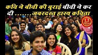 कवि ने की बीवी की बुराई ,बीवी ने कर दी ....... जबरदस्त हास्य कविता  || Radhe  Shyam Bharti ...
