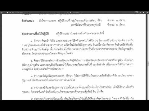 กรมพัฒนาที่ดิน เปิดรับสมัครสอบพนักงานราชการ 1 ก.พ. -5 ก.พ. 2559