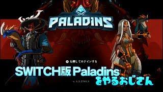 【PALADINS】無料のSwitchゲームでおっさんの朝活【Facerigおじさん】