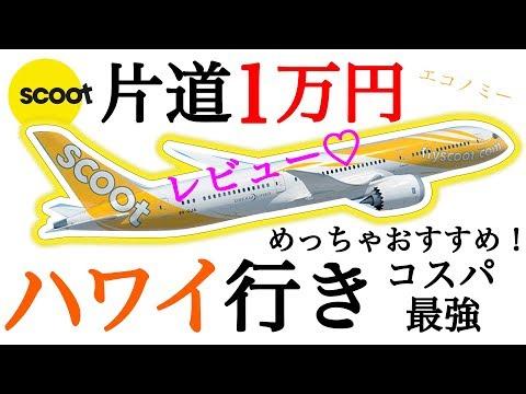 【安くて最高】ハワイ スクート 関空 ホノルル レビュー♡  scoot ハワイ lcc エアアジアと比較