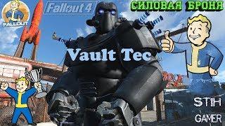 Fallout 4 Силовая Броня Волт-Тек