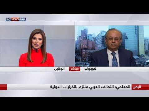 المعلمي: التحالف العربي ملتزم بالقرارات الدولية  - نشر قبل 5 ساعة