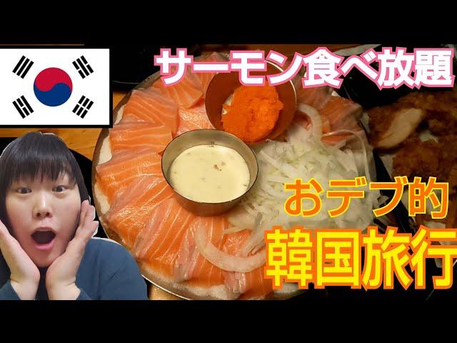 【韓国旅行】おデブが韓国でサーモン食べ放題などただ食べる!