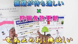 【狩猟Season4】猟期近し☆狩猟免許更新☆新兵器購入?!