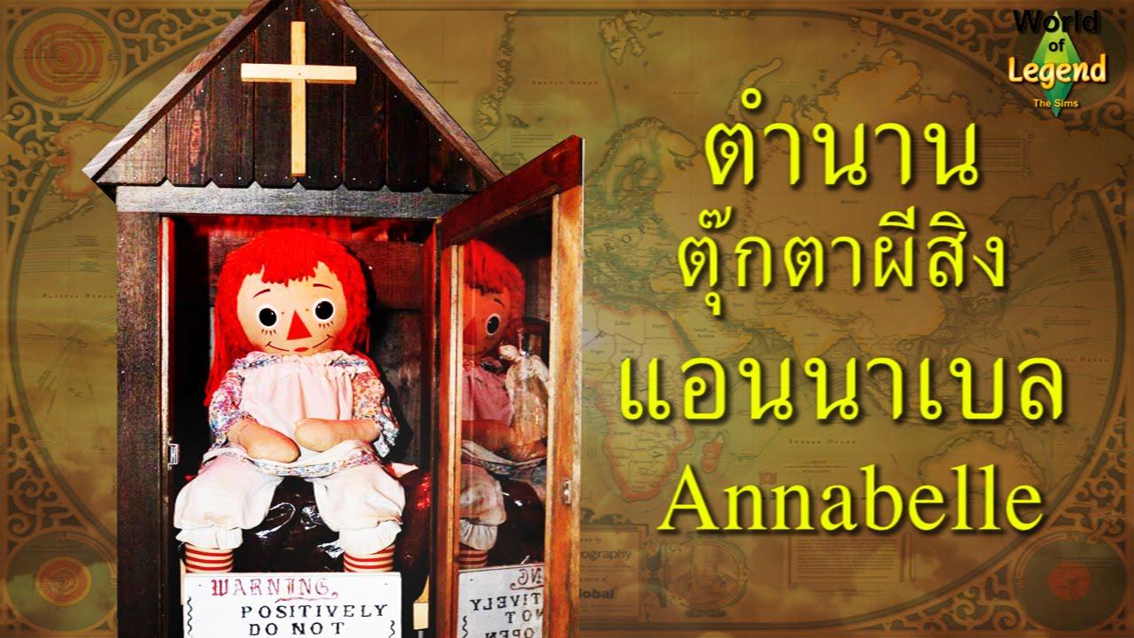 ตำนาน ตุ๊กตาแอนนาเบลล์ annabelle   ตุ๊กตาผี : World of Legend โลกแห่งตำนาน : The Sims 4