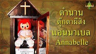 ตำนาน ตุ๊กตาแอนนาเบลล์ annabelle | ตุ๊กตาผี : World of Legend โลกแห่งตำนาน : The Sims 4