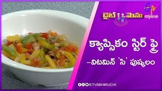 Stir Capsicum Fry (Vitamin C Rich Food) | Diet Menu | 21st October 2019 | Full Episode
