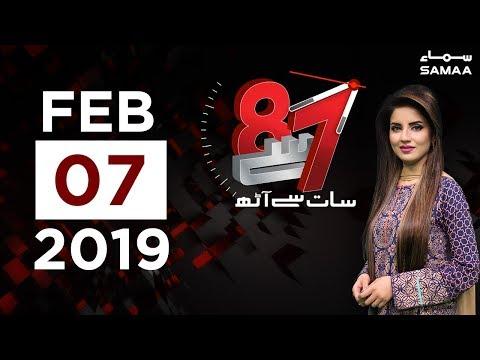 Aleem khan ko NAB se shikwa | 7 Se 8 | SAMAA TV | Kiran Naz | 07 Feb ,2019