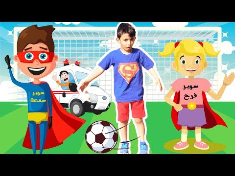 سوبر سمعة وفرح كرة القدم - Super somaa and farah the soccer