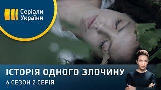 Конюшина | Історія одного злочину | 6 сезон | Історія одного злочину | 6 сезон
