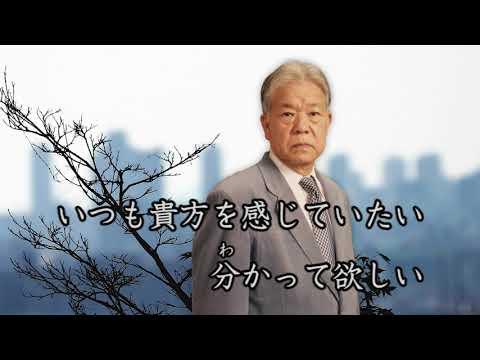 「永遠の誓い」渡邉徹