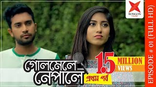 Golmele Nepale | গোলমেলে নেপালে  | Episode 01 | Jovan | Safa | Sporshia | Shamim | Bangla Drama