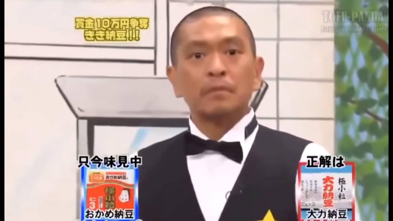 Japanese Guy Wins Game Show Hitoshi Matsumoto