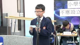 Publication Date: 2014-01-20 | Video Title: 保良局主辦第四屆全港小學校際辯論賽初賽19