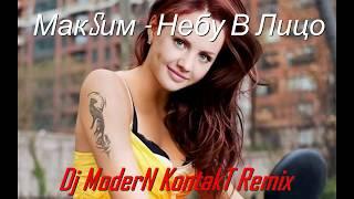 МакSим - Небу в лицо (Dj ModerN KontakT Remix)