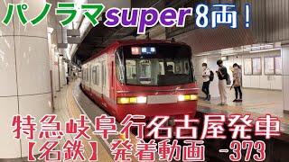 【名鉄】パノラマsuper 8両!1800系+1200系 特急岐阜行 名古屋発車