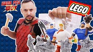 Папа РОБ и БОГАТЫРИ сборка оборонительной крепости LEGO