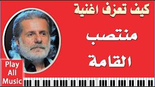 506- تعليم عزف اغنية منتصب القامة - مارسيل خليفة