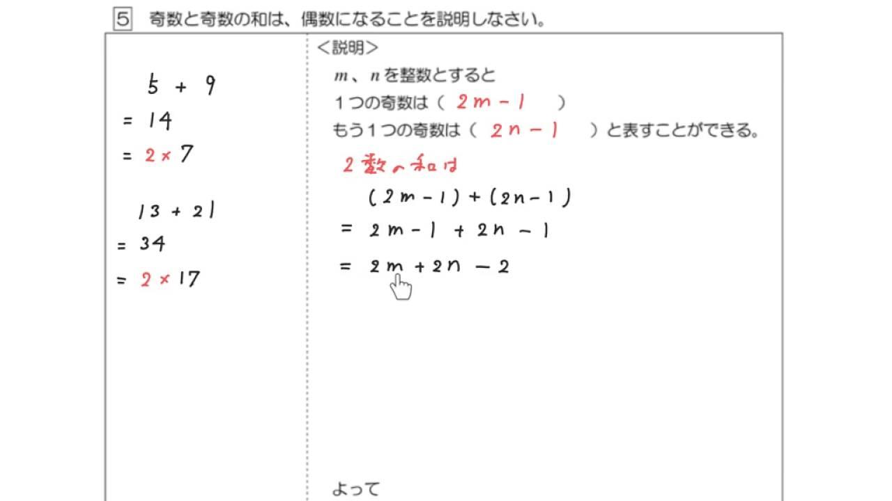 偶數と偶數の和は偶數になることの説明【中學數學 講義】 - YouTube